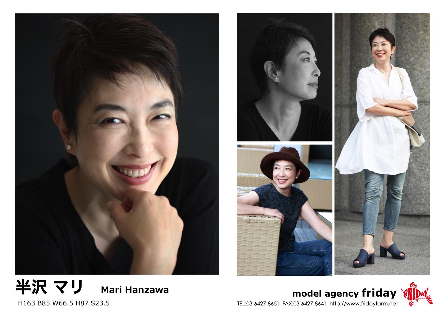 半沢マリ - Mari Hanzawa   model agency friday