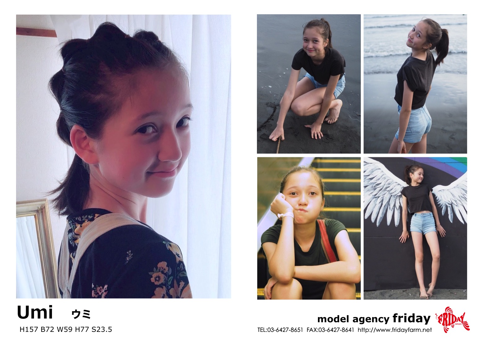 umi - ウミ   model agency friday
