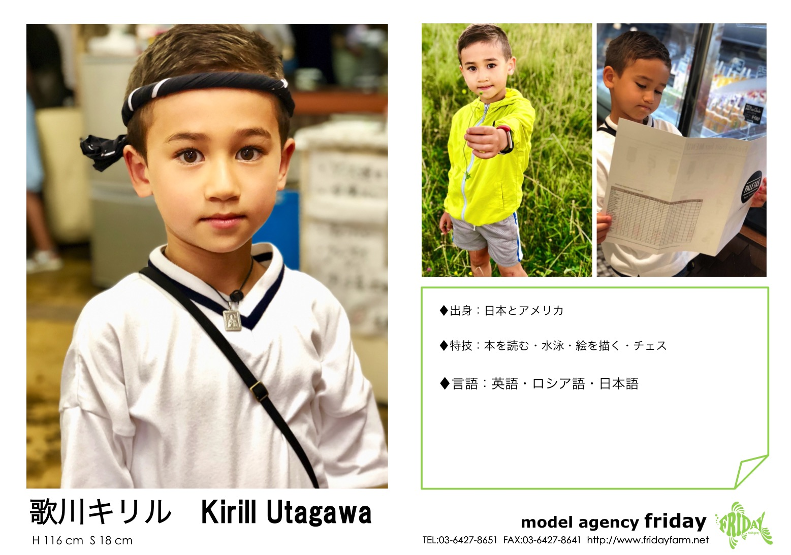 Kirill Utagawa - 歌川キリル | model agency friday