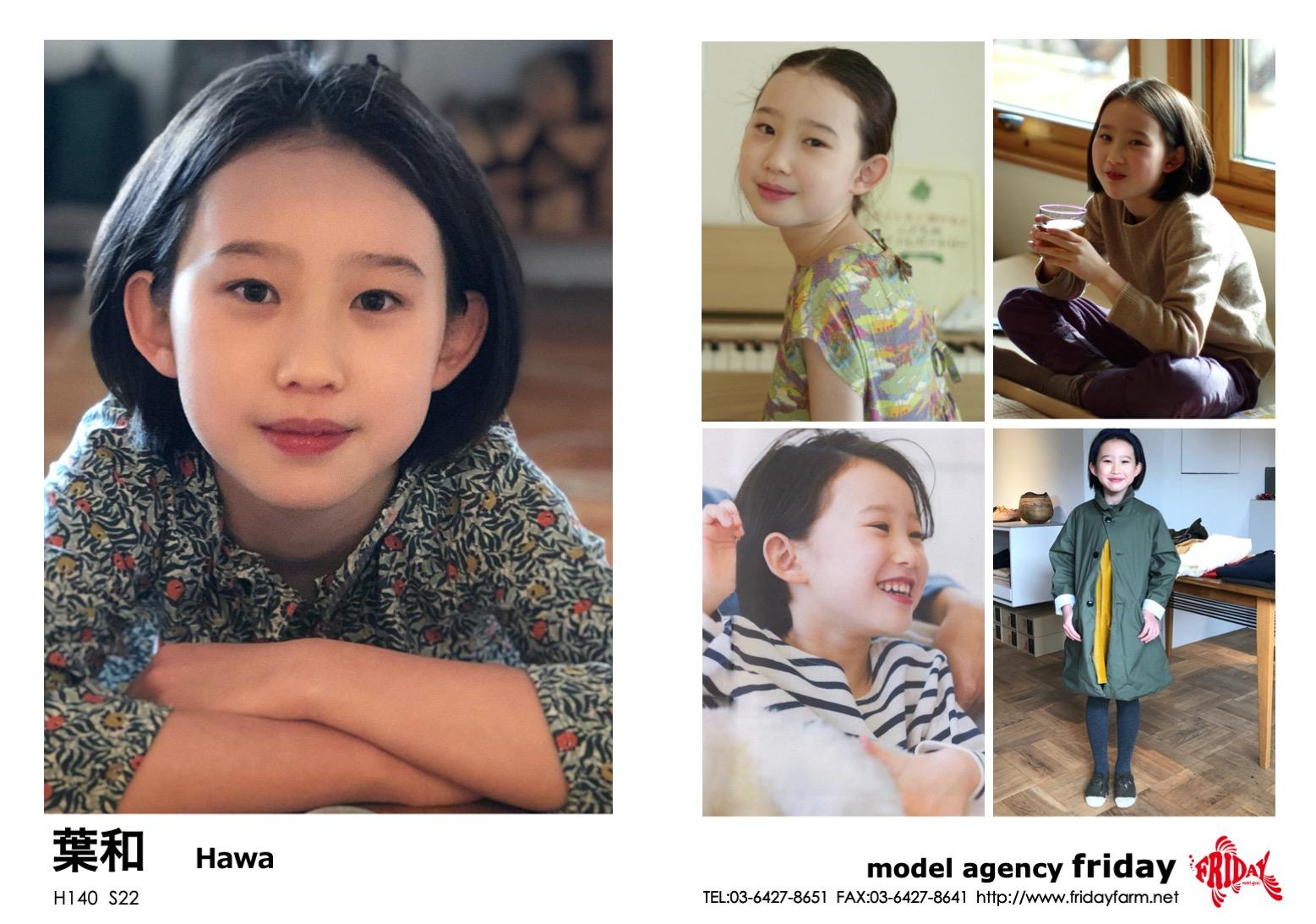 葉和 - Hawa | model agency friday