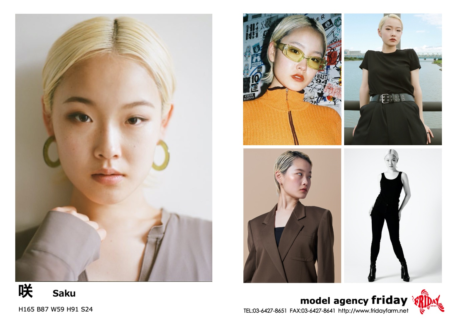 咲 - Saku | model agency friday