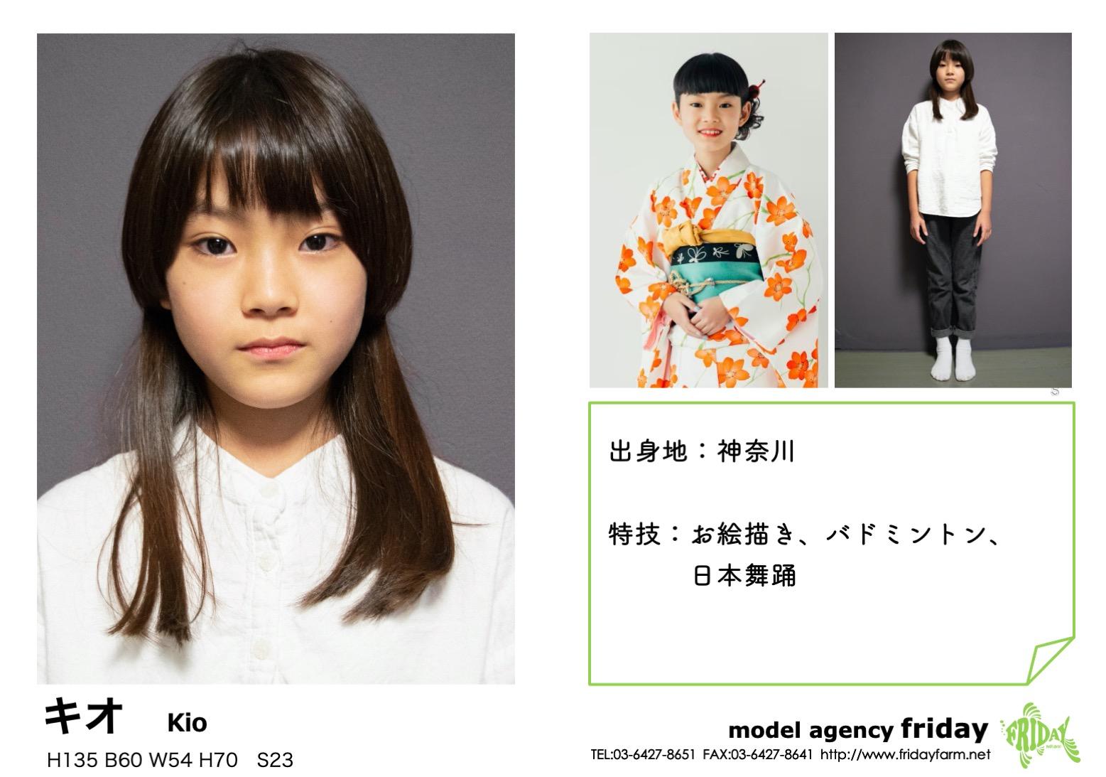 キオ - Kio | model agency friday
