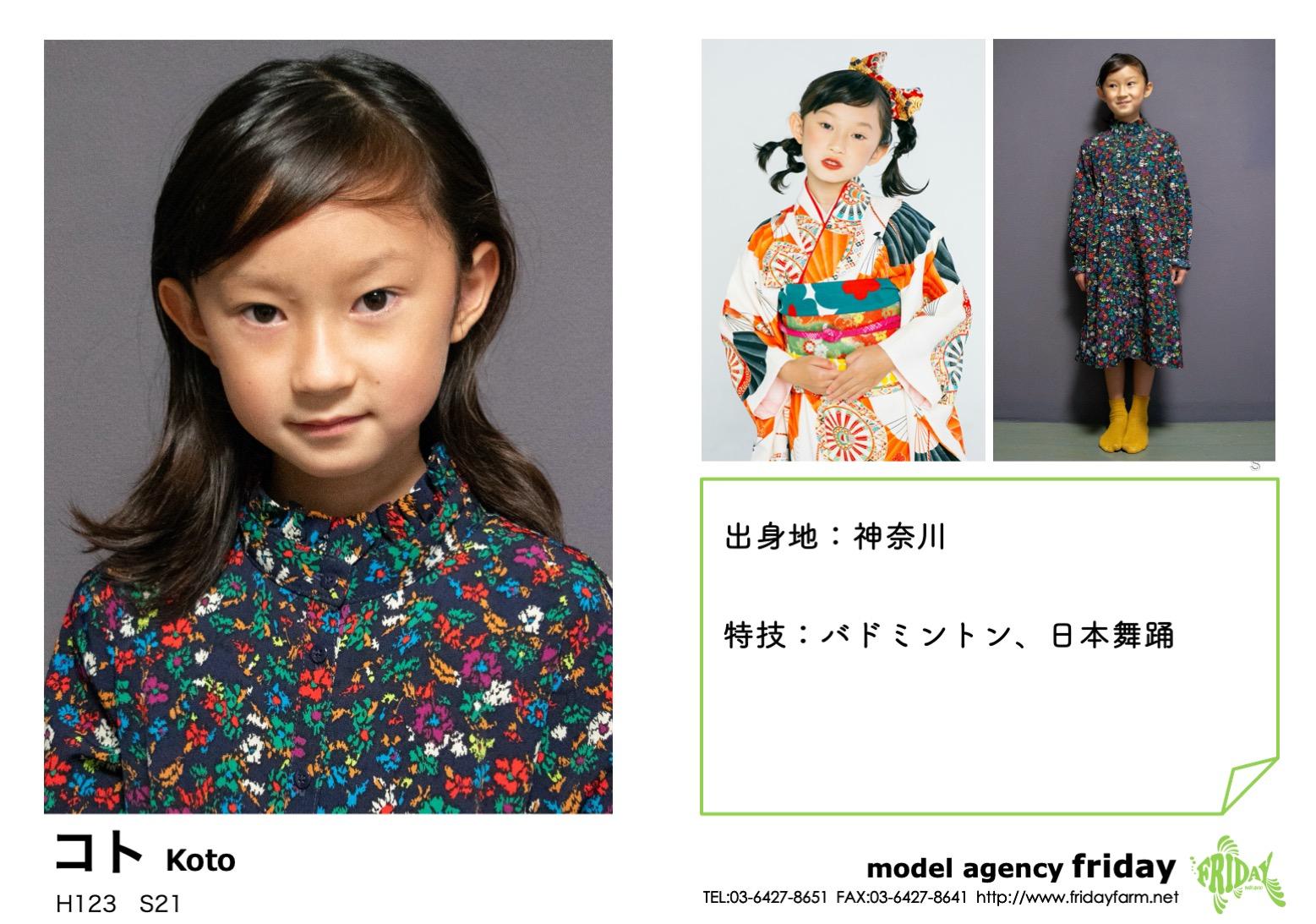 コト - Koto   model agency friday